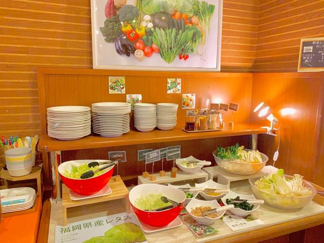 ◆新鮮野菜たっぷり~朝食バイキング◆