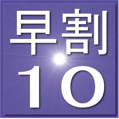 ルートイン酒田早割プラン〜10日前の予約で5%OFF〜