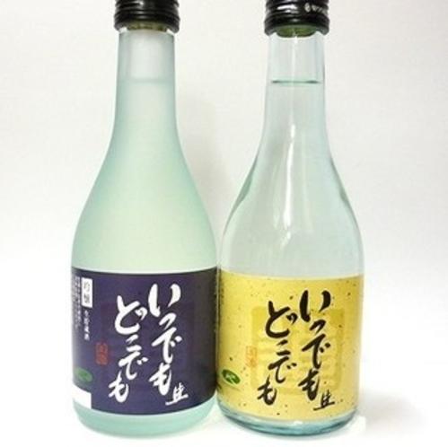 ■夕食レストラン花々亭にて■・・・ルートインオリジナル日本酒「いつでもどこでも」