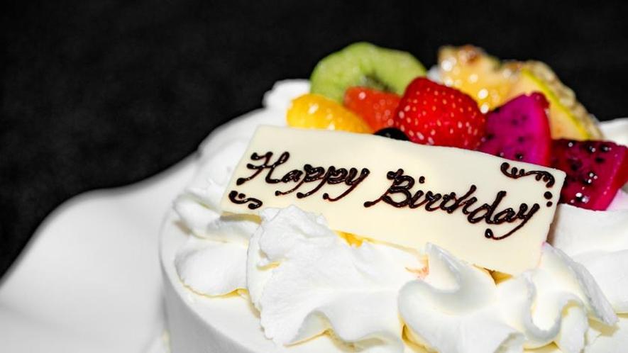 【記念日オプション】ホテルメイドの特製ホールケーキで特別な日をお祝い