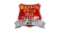 【エンブレム】楽天トラベルアワード2012中国四国シルバー受賞