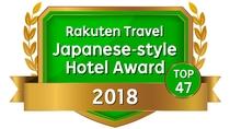【エンブレム】楽天トラベルアワード2018日本の宿トップ47受賞(2年連続W受賞)