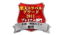 【エンブレム】楽天トラベルアワード2011中国四国シルバー受賞