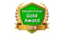 【エンブレム】楽天トラベルアワード2018ゴールドアワード受賞(2年連続W受賞)