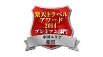 【エンブレム】楽天トラベルアワード2014中国シルバー受賞