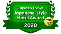 【エンブレム】楽天トラベル 日本の宿アワード2020TOP47受賞(4年連続W受賞)