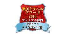 【エンブレム】楽天トラベルアワード2016ダイヤモンドアワード受賞