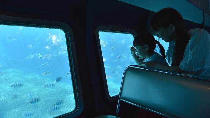 【服を着たまま水中散歩】半潜水式の水中観光船「シースカイ」チケット付き/素泊まり