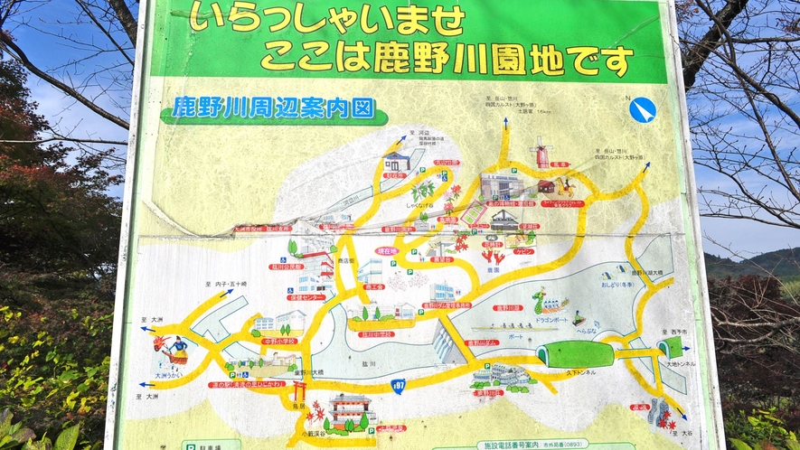 【周辺】鹿野川周辺案内図