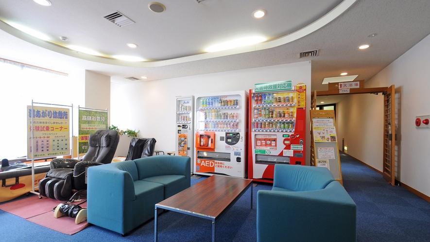 【館内施設】大浴場前の休憩スペース:自動販売機・マッサージチェアを設置しております。