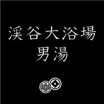 渓谷大浴場【男湯】2017リニューアルOPEN