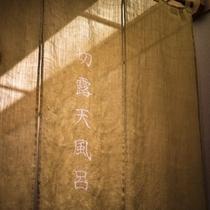 【貸切露天風呂IMG】 2017リニューアルOPEN
