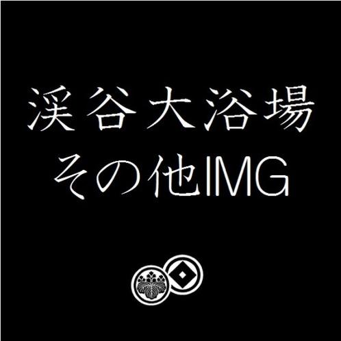 【渓谷大浴場その他IMG】2017リニューアルOPEN