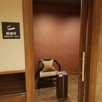 【喫煙室】