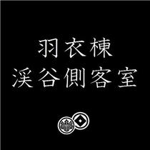 【羽衣棟 渓谷側客室】