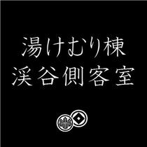 【湯けむり棟 渓谷側客室】