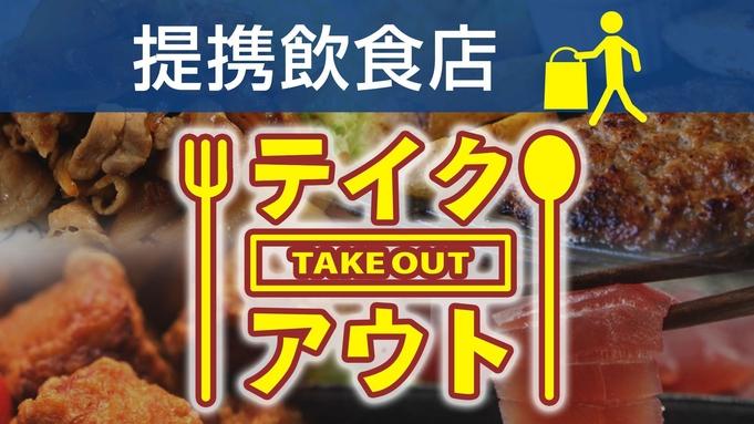 【テイクアウト限定】焼肉【国際亭】特製松山ヒルズ焼肉弁当+スープ付き!!◇テイクアウトプラン◇