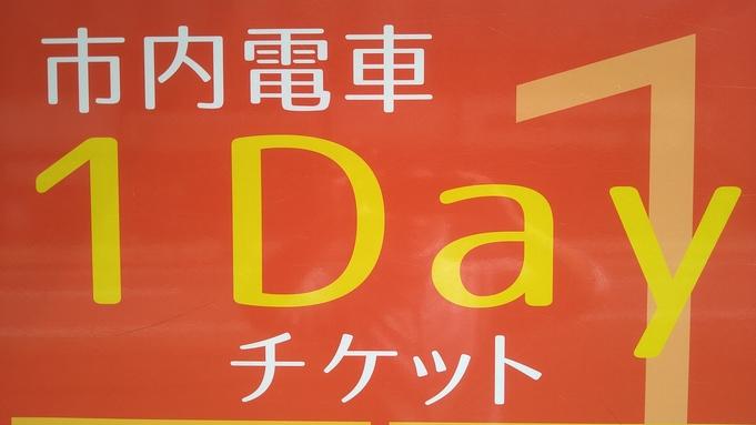 1DAYチケット♪路面電車1日乗車券付★松山城・道後温泉まで電車で1本の好立地♪加湿空気清浄機完備