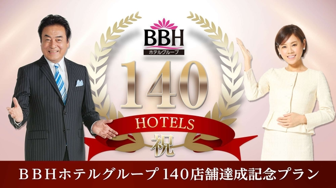 【BBHグループ140店舗達成記念】【無料朝食付】 加湿空気清浄機完備
