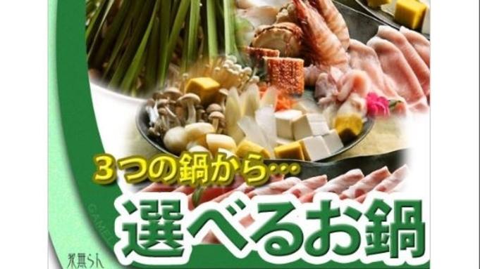 【選べる創作鍋】ちゃんこ?ホルモン?黒豚?ボリューム満点!3種類のお鍋をご用意♪