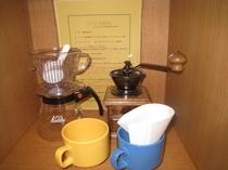 コーヒーのハンドドリップセット