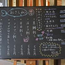 かっぱ亭(黒板・本日のおすすめ)