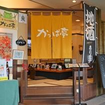 かっぱ亭(カウンター入口)