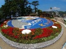 世界一の花時計(当館から徒歩5分)
