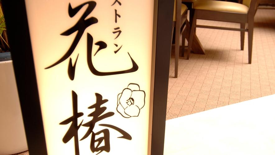 レストラン花椿