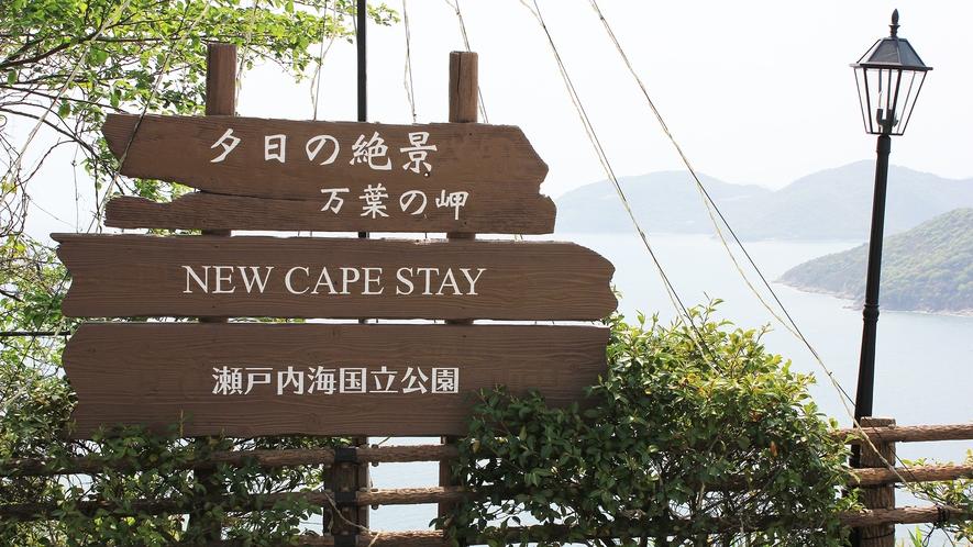 瀬戸内海国立公園の中にございます。
