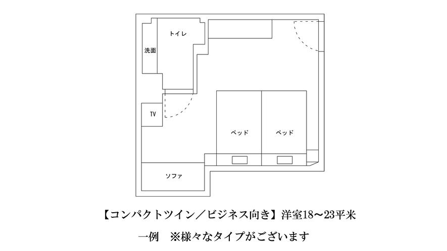 *【コンパクトツイン/ビジネス向き】洋室18〜23平米 一例