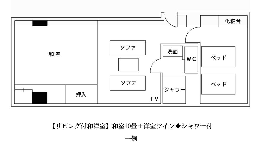 *【リビング付和洋室】和室10畳+洋室ツイン◆シャワー付 一例