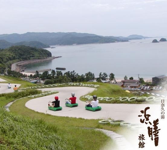 芦北海浜総合公園 ローラーリュージュ