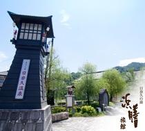 日奈久温泉「憩いの広場」山頭火石碑