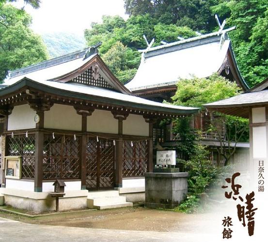 日奈久の祖神・守り神「温泉神社」