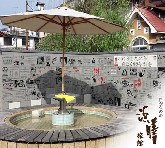 日奈久温泉「憩いの広場」足湯