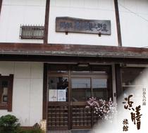 高田焼 上野窯