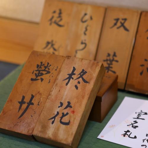 ◎創業117年の歴史を感じる調度品の数々も展示しております。