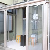 玄関横に喫煙スペースがございます。