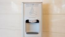 【サービス】自動消毒機