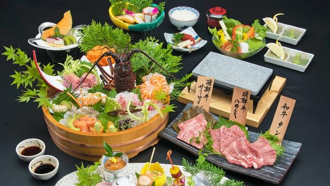 【最上級会席】伊勢海老姿造りの海鮮桶盛りと飛騨牛味比べ!お部屋食又はレストラン