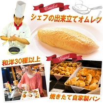 【食事】和洋30種を越えるモーニングビュッフェ!焼きたてオムレツや自家製パン、サラダバー、フルーツバ