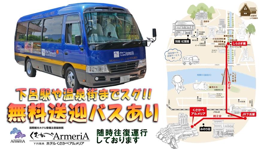 【その他】無料送迎バスあり