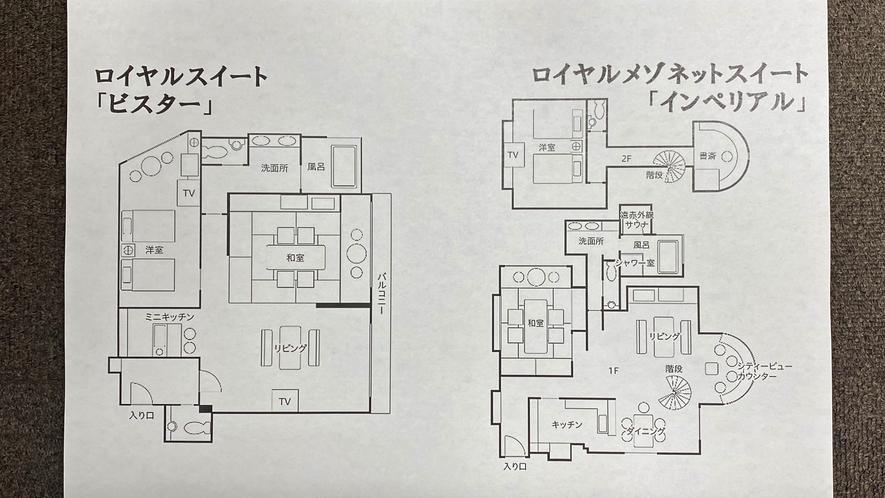 【部屋】ロイヤルスイート(ビスタ、インペリアル)04