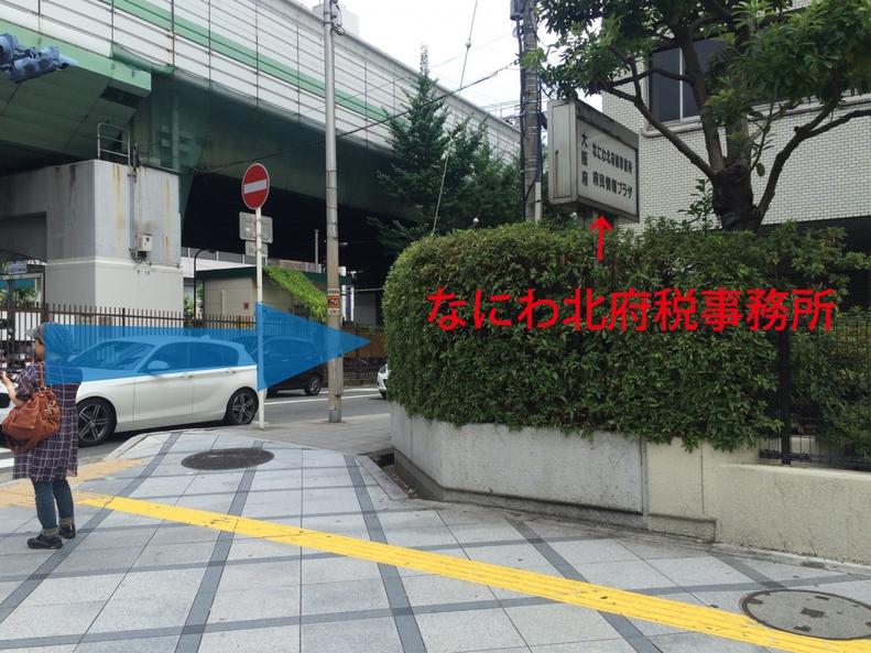 11.1号線を渡りきりそのまままっすぐに、なにわ北府税事務所と阪神高速道路の間の道を進みます。