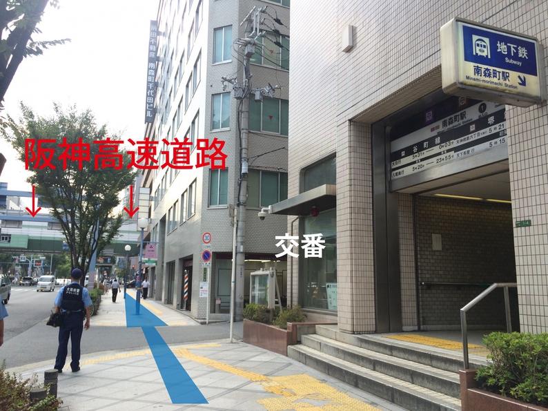 6.1番出口を背にして右手に向かい、阪神高速道路を目指しながら交番を通り過ぎます。
