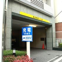駐車場・電気自動車充電スペース