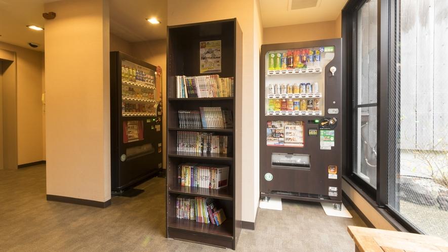 漫画コーナー・自動販売機(8階)
