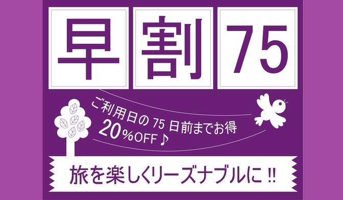 【さき楽】☆75日前までの予約でお得に宿泊プラン☆--駅近1分!ルートイン札幌駅前北口