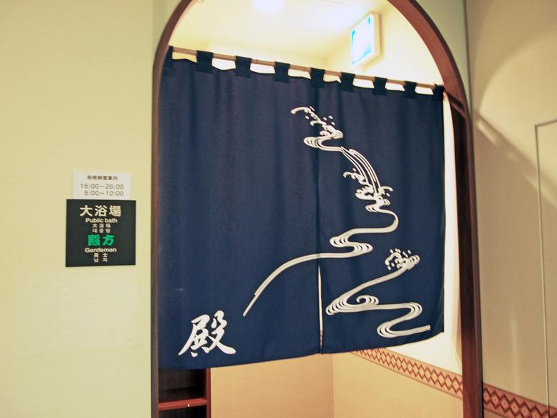 男性大浴場の入り口◆